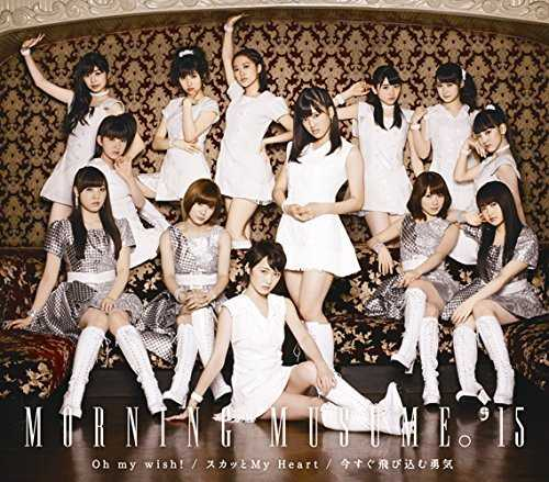 [Single] モーニング娘。'15 – Oh my wish!/スカッとMy Heart/今すぐ飛び込む勇気 (2015.08.19/MP3/RAR)