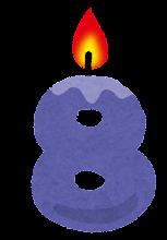 数字のろうそくのイラスト(8)
