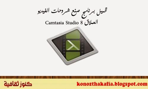 تحميل camtasia studio 8
