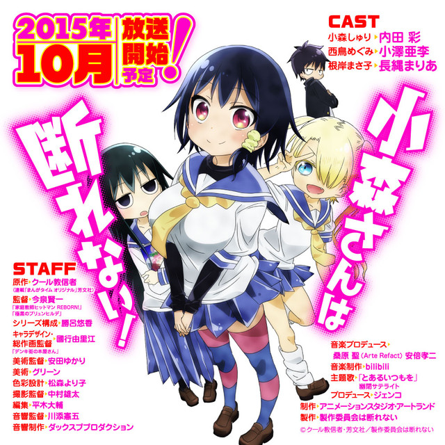 Staff dan Pemain Komori-san wa Kotowarenai!