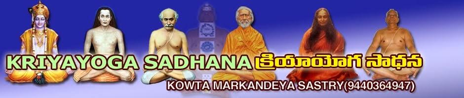 Kriya Yoga Sadhana