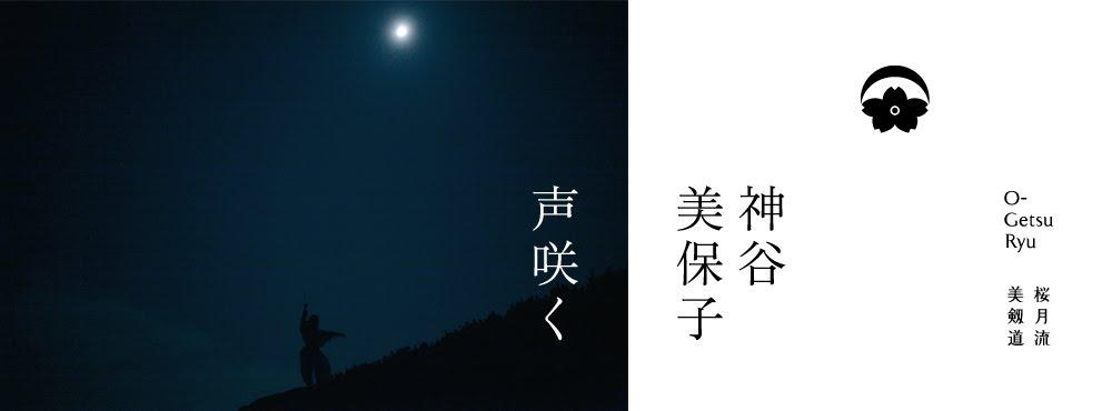 桜月流 神谷美保子 声咲く