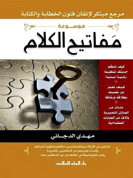 موسوعة مفاتيح الكلام - مهدي الدجاني pdf