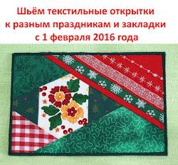 СП текстильных открыток с 1.02