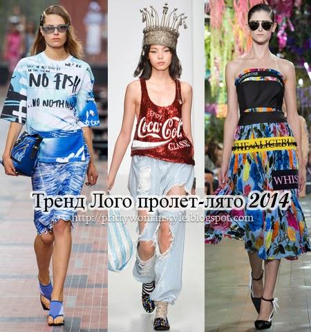 логомания лятна мода 2014