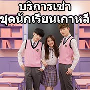 บริการเช่าชุดนักเรียนเกาหลี Ehwagyobok