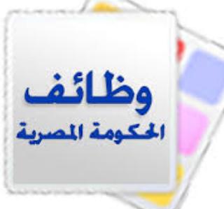 """وظائف وزارة النقل """"اعلان رقم 1 لسنة 2015"""" منشور فى 2/5/2015"""