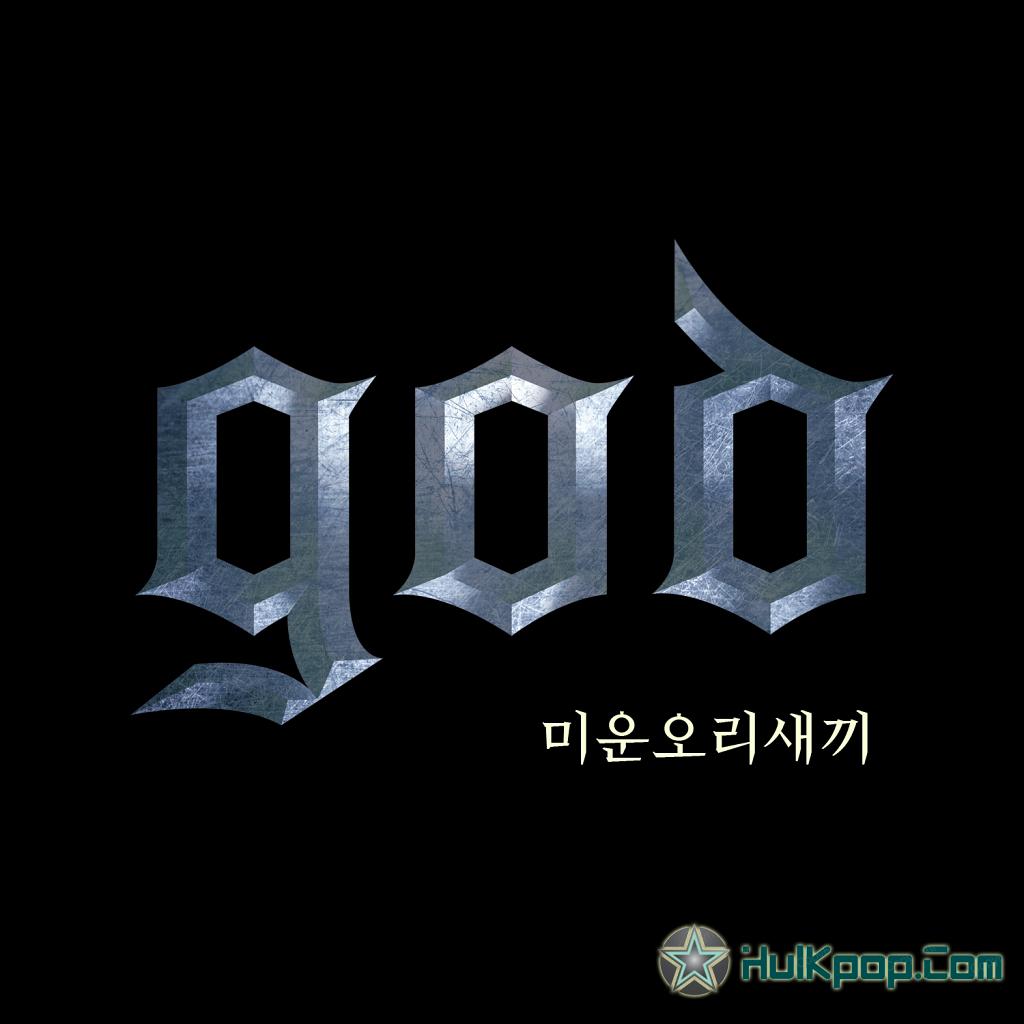 [Single] 지오디 (god) – 미운 오리 새끼 (The Lone Duckling)