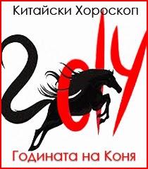 Китайски хороскоп за 2014