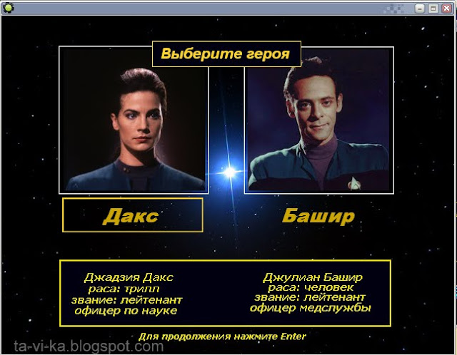 игра Star Trek