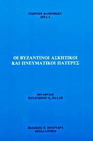 Οι Βυζαντινοι Ασκητικοι και Πνευματικοι Πατερες