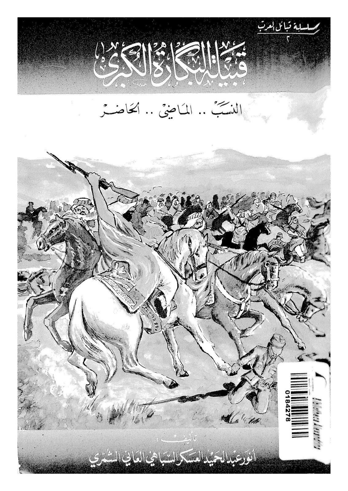 قبيلة البكارة الكبرى ( النسب، الماضي، الحاضر ) - أنور الشمري pdf