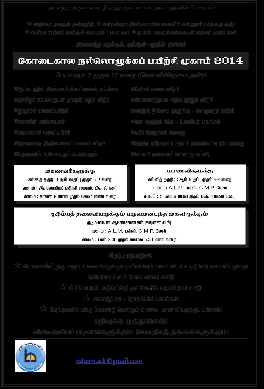 அதிரையில் கோடைகால நல்லொழுக்கப் பயிற்சி முகாம் 2014