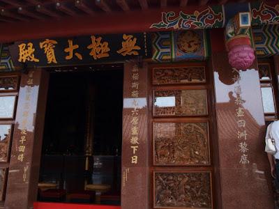 無極大寶殿 - 台南新營太子宮