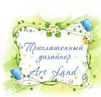 ПД в блоге Art Land