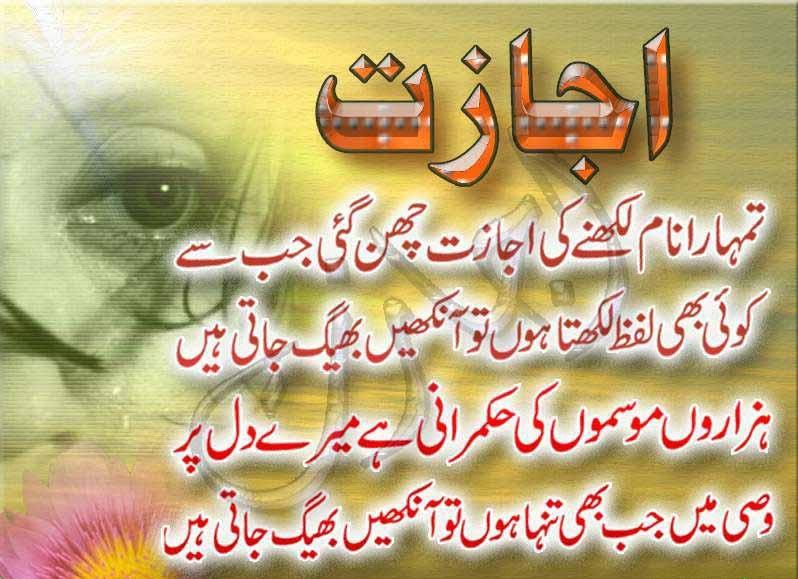 BEST POETRY EVER: Best Urdu Poetry, Urdu Poetry, Love Poetry, Sad ...