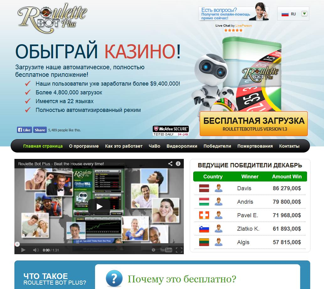 nayti-programmu-kak-obigrat-kazino