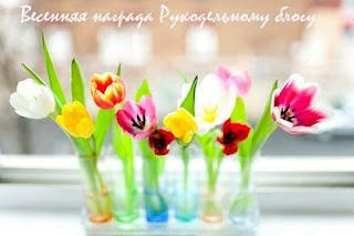 наградка от Валентины