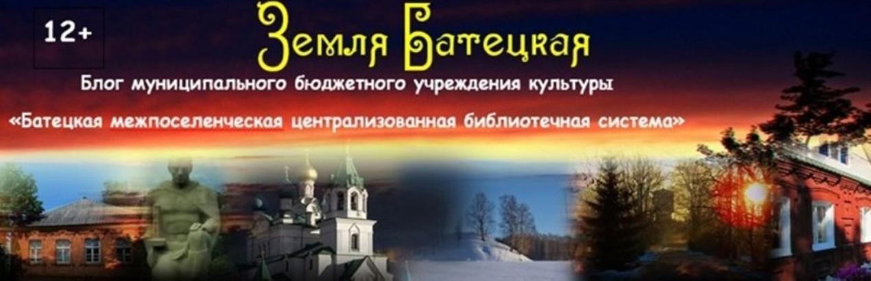Земля Батецкая
