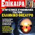 """Το αυριανό πρωτοσέλιδο στα """"Επίκαιρα"""" :Οι μυστικές συνομιλίες για τον ελληνικό θησαυρό!"""