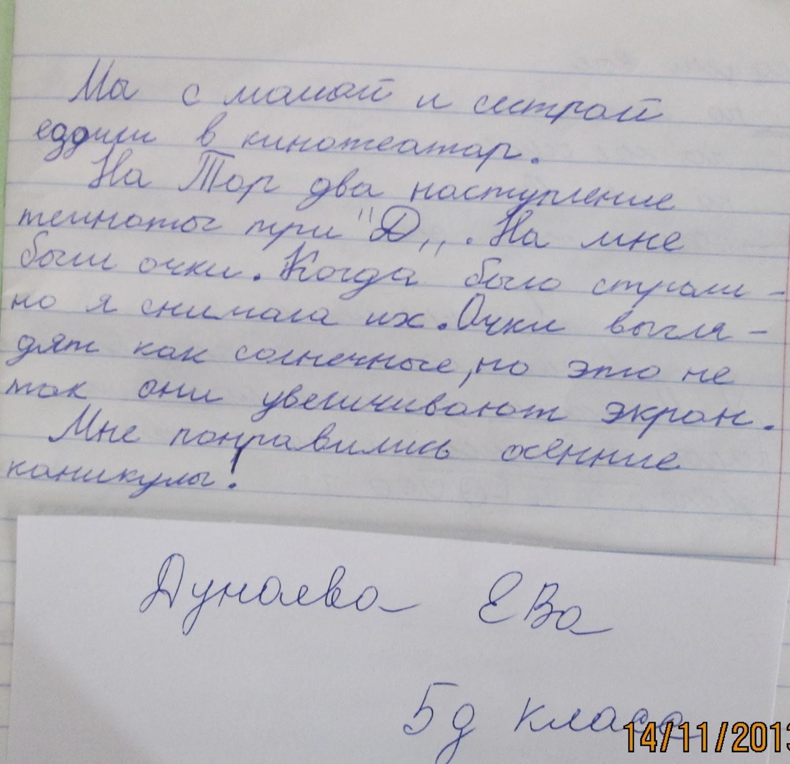 сочинения поповича не взяли на рыбалку 10-15 предложения ответ