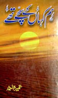 Hum Kahan Sachay Thay (Romantic Urdu Novels) By Umera Ahmed complete in pdf
