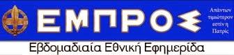 ΕΦΗΜΕΡΙΔΑ ΕΜΠΡΟΣ