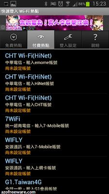 快速登入Wi-Fi熱點