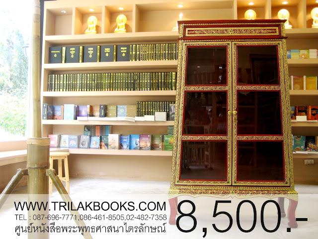 ตู้พระไตรปิฎก ลวดลายทอง ติดกระจกสี ประดิษฐกรรม ตู้พระไตรปิฎกผลงานฝีมือทั้งหมด ลวดลายปราณีต และงดงาม จากไม้เบญจพรรณ ผลงาน จากเชียงใหม่ ราคา 8,500.- บริการจัดส่งทั่วประเทศ ศึกษารายละเอียดเพิ่มเติมได้ที่เวปไซด์ของ ศูนย์หนังสือพระพุทธศาสนาไตรลักษณ์ WWW.TRILAKBOOKS.COM หรือโทร. 087-696-7771,  085-819-4018,  02-482-7358