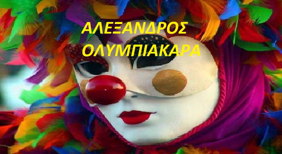 ΑΛΕΞΑΝΔΡΟΣ ΟΛΥΜΠΙΑΚΑΡΑ