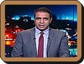 - -برنامج ساعة من مصر مع خالد عاشور حلقة يوم الأحد 23-10-2016
