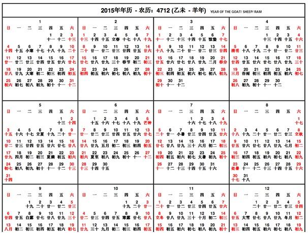 prinatable chinese new year 2017 calendar download chinese 2017 calendar download 2016 calendar - Chinese New Year 2016 Calendar