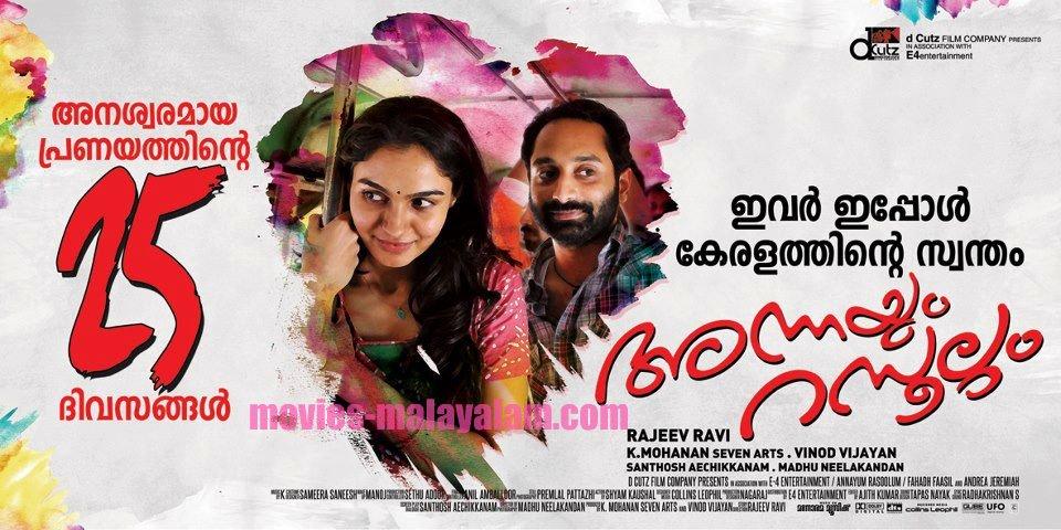 Annayum Rasoolum Netflix movie - Movies-Net.com
