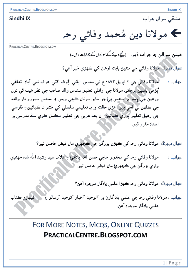 maulana-deen-muhammad-wafai-question-answers-sindhi-notes-ix