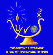 """ΤΗΛΕΟΠΤΙΚΟΣ ΣΤΑΘΜΟΣ Ι.Μ. ΠΑΤΡΩΝ """"ΛΥΧΝΟΣ"""""""