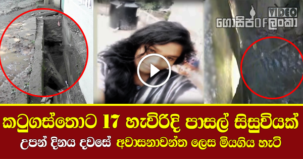14 Year old student in Kandy died by drowning in a drain