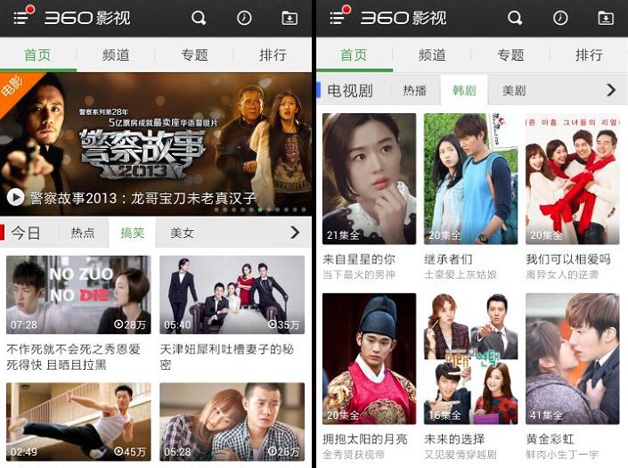 360影視大全 APK-APP推薦下載,線上看免費電視,Android最新熱門電影、電視劇(韓劇、台劇),可離線下載