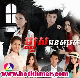Mchhus Monus Ruos [38 End] Thai Lakorn Thai Khmer Movie
