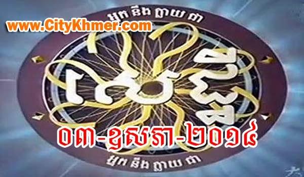 CTN Millionaire Game 03-05-2014
