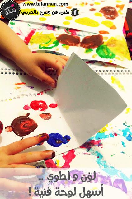 لون واطوي أسهل نشاط فني من ذاكرة الطفولة فن ورياضيات للأطفال تفنن easiest artful picture tafannan