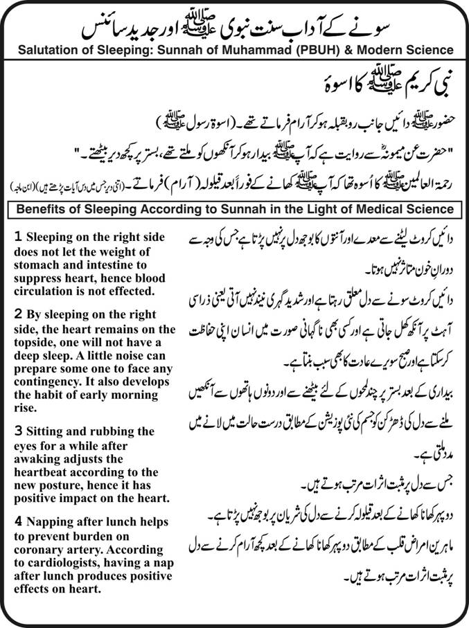 essay on science and islam in urdu