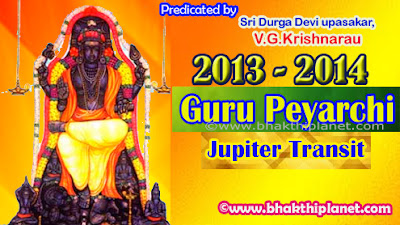 BHAKTHI PLANET.BLOG SPOT: Guru Peyarchi 2013 (Jupiter Transit) and