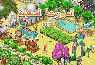 تحميل لعبة المزرعة السعيدة Happy-Farm 2014