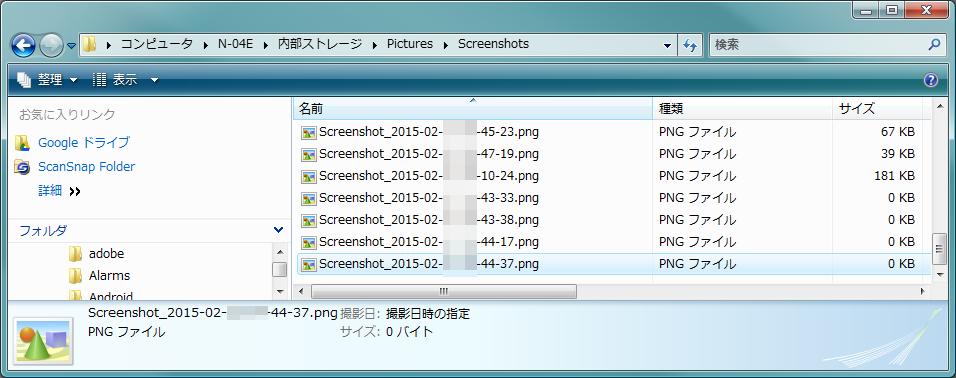 コンピュータ > N-04E > 内部ストレージ > Pictures > Screenshots 直近に撮影したスクリーンショットの画像ファイルのサイズが 0 KB になっている