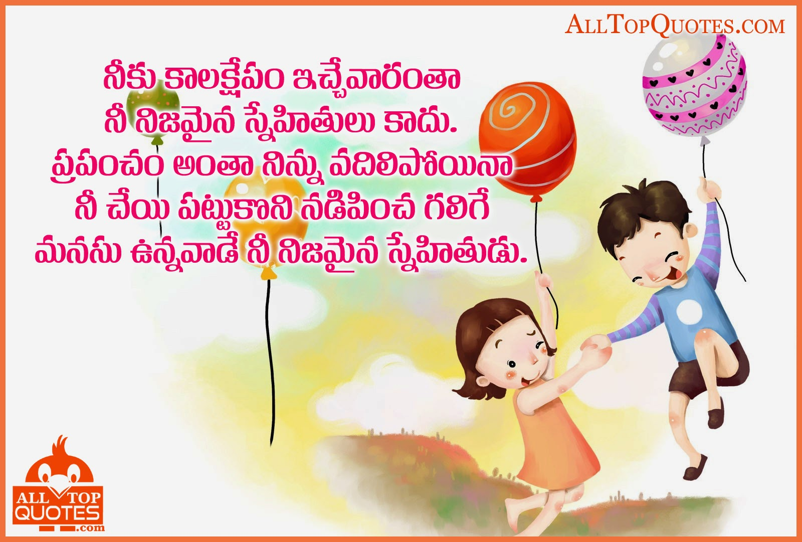 Telugu True Friendship Quotation | All Top Quotes | Telugu Quotes ...