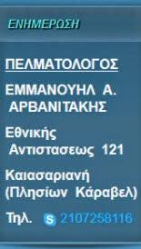 ΠΕΛΜΑΤΟΛΟΓΟΣ