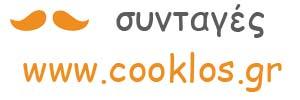 Συνταγές Μαγειρικής Cooklos.gr