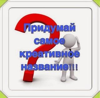Название для паблика в ВКонтакте