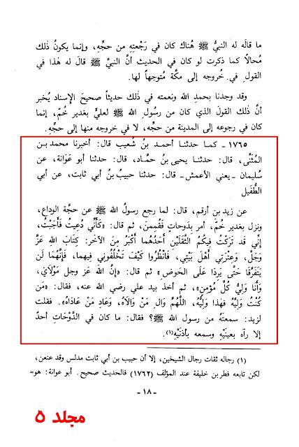 Sharh+Mukhelul+Asar1Vol5.jpg