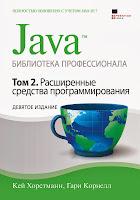 книга Хорстманна «Java. Библиотека профессионала, том 2. Расширенные средства программирования» (9-е издание)